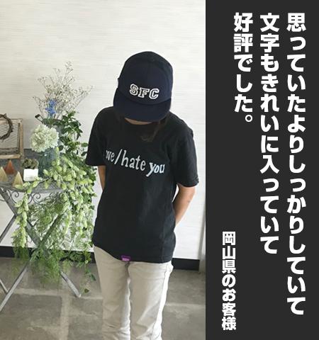岡山県のお客 様からの声の写真