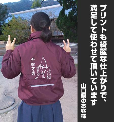 神戸大学体育会弓道部 様からの声の写真
