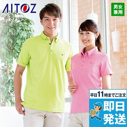 AZ7667 アイトス 部屋干しボタンダウン半袖ポロシャツ(男女兼用)(6.3オンス)