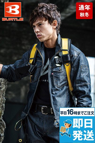 バートル 1501 ヘリンボーン&T/Cソフトツイルジャケット(男女兼用)