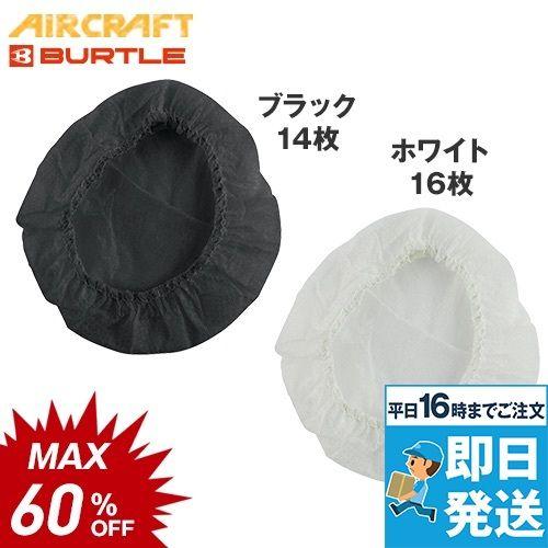 バートル AC200 エアークラフト専用ファンフィルター30枚入り(AC110・AC150・AC151・AC220・AC221専用)[返品NG]