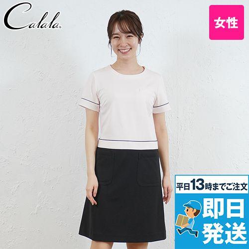 CL-0202 キャララ(Calala) ワンピース(女性用) 上下ツートン