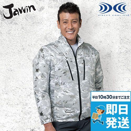 54050SET 自重堂JAWIN 空調服 迷彩 長袖ブルゾン ポリ100%