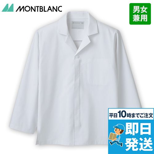 1-571 MONTBLANC 長袖調理コート(男女兼用)