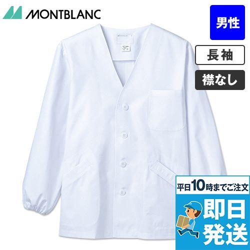 1-611 MONTBLANC 襟なし白衣/長袖(男性用・ゴム入り)