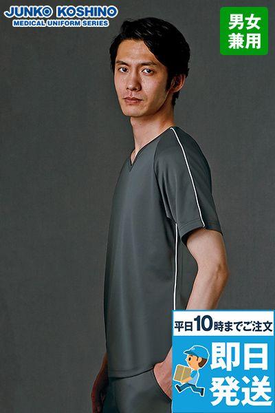 JK212 JUNKO KOSHINO(コシノジュンコ) 半袖ニットスクラブ(男女兼用)