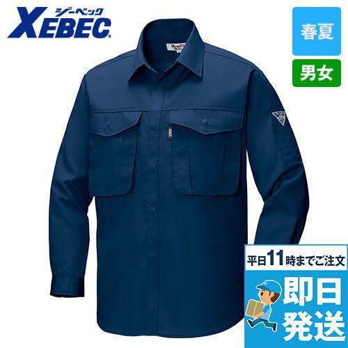 ジーベック 1293 長袖シャツ(男女兼用)