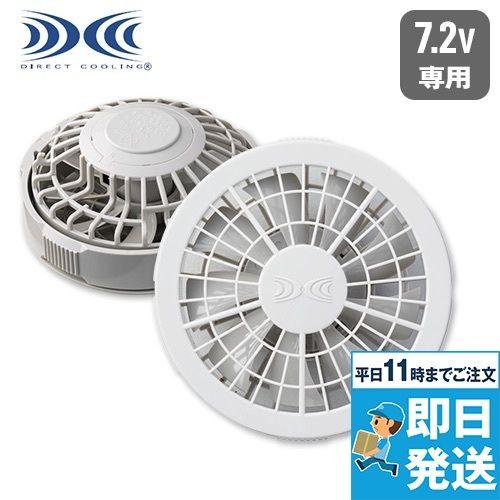 FAN2200G 空調服 ワンタッチファン単品グレー(2個)