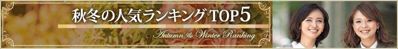 2016年秋冬の定番コーデをご紹介!