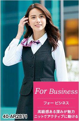 フォービジネス|高級感ある深みが魅力 ニットでアクティブに動ける