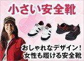 小さい安全靴