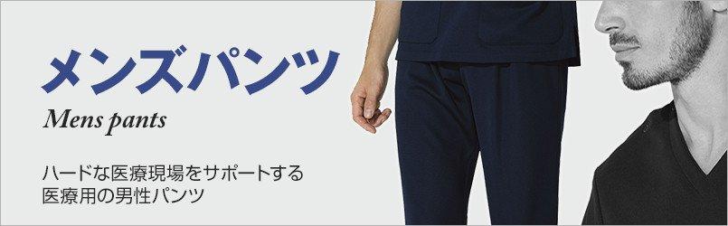 医療用メンズパンツ ハードな医療現場をサポートする医療用の男性パンツ