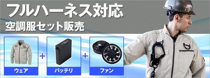 空調服・フルハーネス対応セット