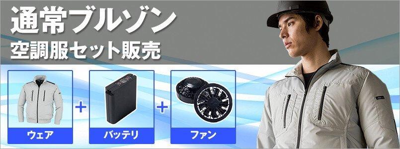 空調服・通常ブルゾンタイプセット