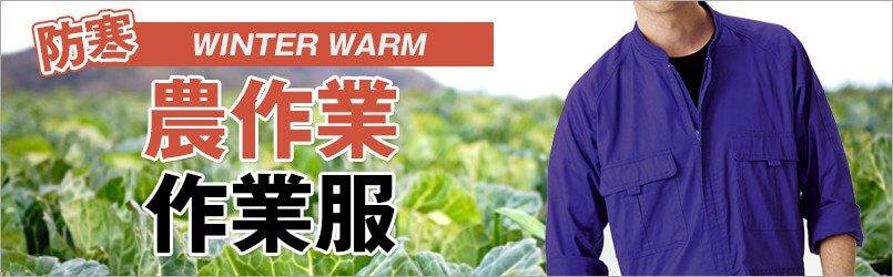 農作業着 防寒