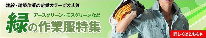 緑・グリーンの作業服