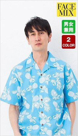 facemix|FB4546Uアロハシャツ・パイナップル