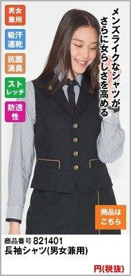 LBLU1401 長袖シャツ(男女兼用)
