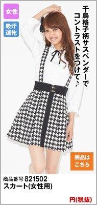 LSKL1502 スカート(女性用)