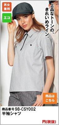 CSY-002 [キャリーン]ビルメン 半袖シャツ