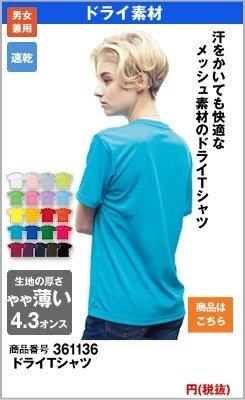 オシャレな激安Tシャツ