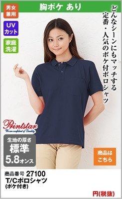 左胸にポケット付きの紺・ネイビーポロシャツ