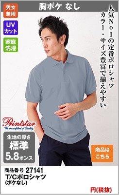 グレーの半袖ポロシャツ