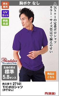 パープルの半袖ポロシャツ