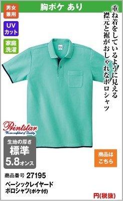 重ね着のようなオシャレなグリーン・ポロシャツ