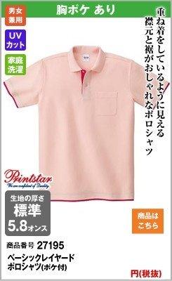 襟元と裾がおしゃれのピンクポロシャツ