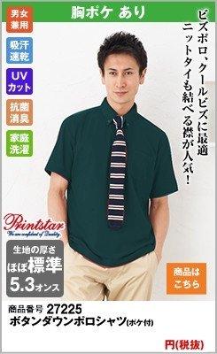 抗菌や吸汗速乾タイプのグリーン・ポロシャツ