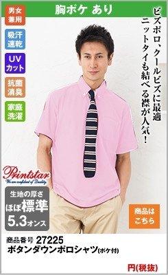 ビズポロ、クールビズに最適なピンクポロシャツ
