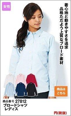 女性向けの長袖ワイシャツ