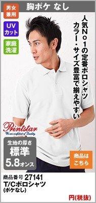 定番の透けないポロシャツ
