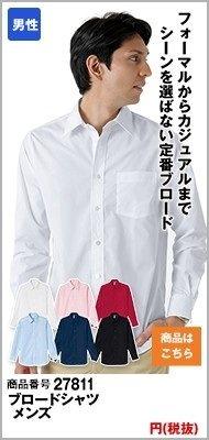 長袖ブロードシャツ 男性用