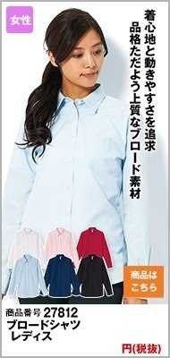 レディース向けブロード長袖ワイシャツ