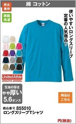 定番の激安Tシャツ