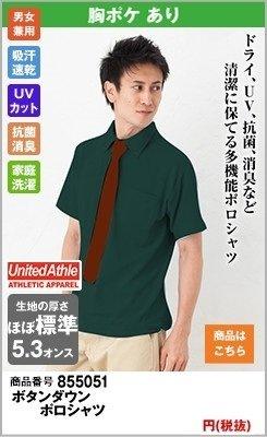 ユナイテッドアスレのボタンダウン ポロシャツ