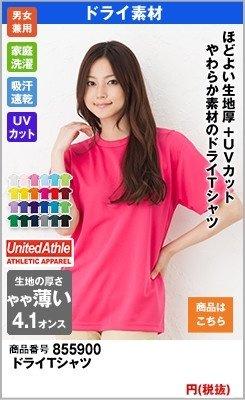 激安のドライTシャツ
