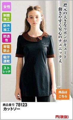 丸い襟が可愛いデザインのポイント