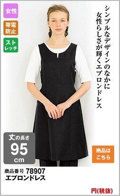 襟元がお洒落なドレスエプロン