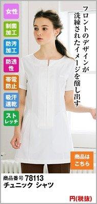 制菌・帯電防止のチュニックシャツ