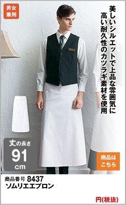 白のロング丈の綿エプロン