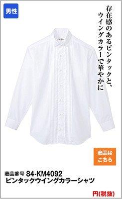 メンズのウイングカラーのシャツ