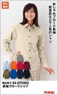 人気の長袖ベージュシャツ
