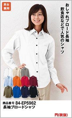 ロングセラーの白シャツ