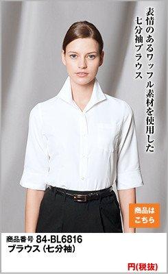 ワッフル素材のレディースシャツ