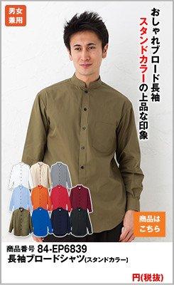 中華料理店に人気のスタンドカラーシャツ