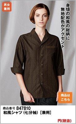 七分袖の高級和風シャツ