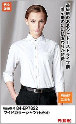 七分袖のワイドカラーシャツ